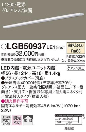 【法人様限定】パナソニック LGB50937LE1 LEDスリムライン照明 電源内蔵 温白色 拡散 グレアレス 狭面 電源投入タイプ L1300