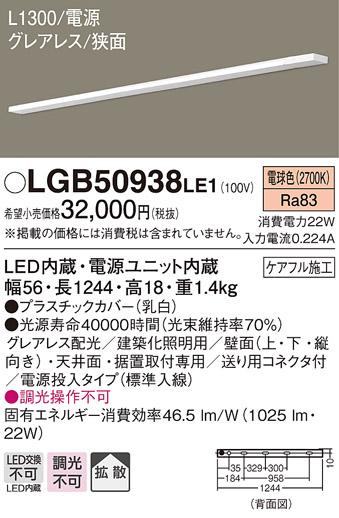 【法人様限定】パナソニック LGB50938LE1 LEDスリムライン照明 電源内蔵 電球色 拡散 グレアレス 狭面 電源投入タイプ L1300