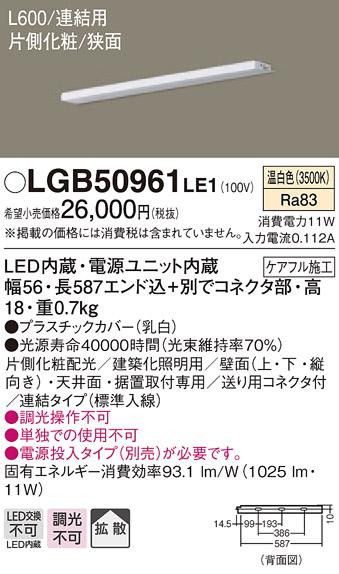 【法人様限定】パナソニック LGB50961LE1 LEDスリムライン照明 電源内蔵 温白色 拡散 片側化粧 狭面 連結タイプ L600