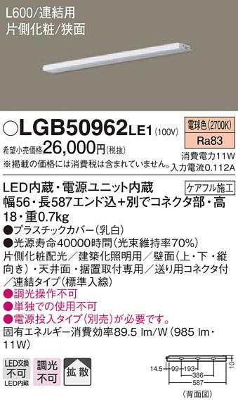 【法人様限定】パナソニック LGB50962LE1 LEDスリムライン照明 電源内蔵 電球色 拡散 片側化粧 狭面 連結タイプ L600