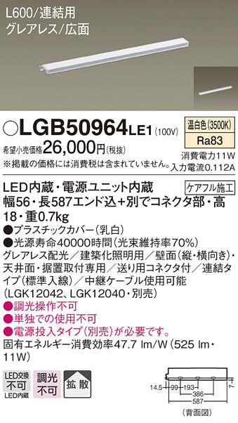 【法人様限定】パナソニック LGB50964LE1 LEDスリムライン照明 電源内蔵 温白色 拡散 グレアレス 広面 連結タイプ L600