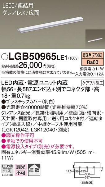 【法人様限定】パナソニック LGB50965LE1 LEDスリムライン照明 電源内蔵 電球色 拡散 グレアレス 広面 連結タイプ L600