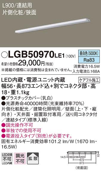 【法人様限定】パナソニック LGB50970LE1 LEDスリムライン照明 電源内蔵 昼白色 拡散 片側化粧 狭面 連結タイプ L900