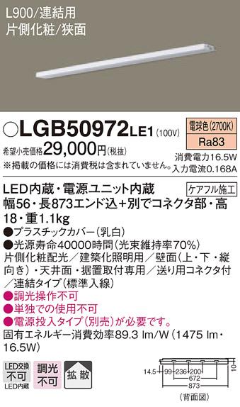 【法人様限定】パナソニック LGB50972LE1 LEDスリムライン照明 電源内蔵 電球色 拡散 片側化粧 狭面 連結タイプ L900