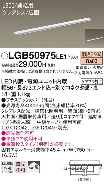 【法人様限定】パナソニック LGB50975LE1 LEDスリムライン照明 電源内蔵 電球色 拡散 グレアレス 広面 連結タイプ L900
