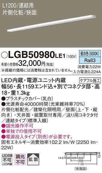 【法人様限定】パナソニック LGB50980LE1 LEDスリムライン照明 電源内蔵 昼白色 拡散 片側化粧 狭面 連結タイプ L1200