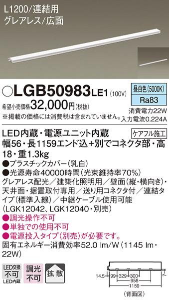 【法人様限定】パナソニック LGB50983LE1 LEDスリムライン照明 電源内蔵 昼白色 拡散 グレアレス 広面 連結タイプ L1200