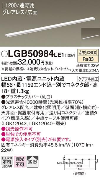【法人様限定】パナソニック LGB50984LE1 LEDスリムライン照明 電源内蔵 温白色 拡散 グレアレス 広面 連結タイプ L1200