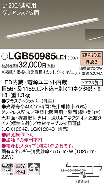 【法人様限定】パナソニック LGB50985LE1 LEDスリムライン照明 電源内蔵 電球色 拡散 グレアレス 広面 連結タイプ L1200