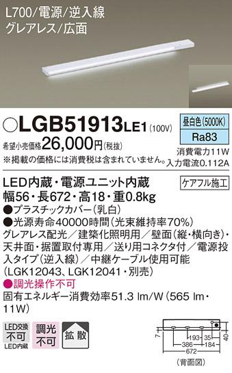 【法人様限定】パナソニック LGB51913LE1 LEDスリムライン照明 電源内蔵 昼白色 拡散 グレアレス 広面 電源投入タイプ(逆入線) L700