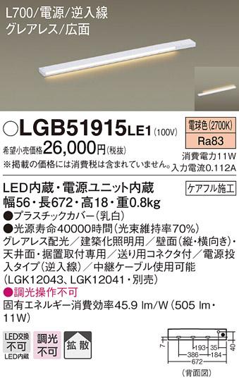 【法人様限定】パナソニック LGB51915LE1 LEDスリムライン照明 電源内蔵 電球色 拡散 グレアレス 広面 電源投入タイプ(逆入線) L700