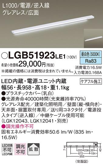 【法人様限定】パナソニック LGB51923LE1 LEDスリムライン照明 電源内蔵 昼白色 拡散 グレアレス 広面 電源投入タイプ(逆入線) L1000