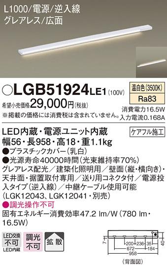 【法人様限定】パナソニック LGB51924LE1 LEDスリムライン照明 電源内蔵 温白色 拡散 グレアレス 広面 電源投入タイプ(逆入線) L1000