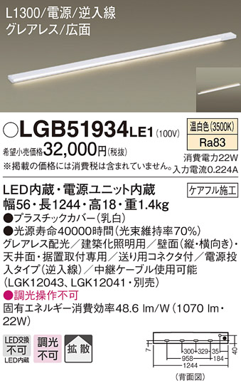 【法人様限定】パナソニック LGB51934LE1 LEDスリムライン照明 電源内蔵 温白色 拡散 グレアレス 広面 電源投入タイプ(逆入線) L1300