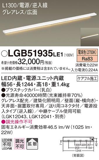 【法人様限定】パナソニック LGB51935LE1 LEDスリムライン照明 電源内蔵 電球色 拡散 グレアレス 広面 電源投入タイプ(逆入線) L1300