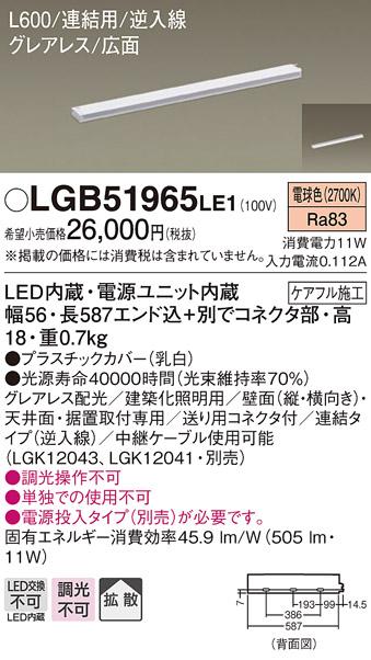 【法人様限定】パナソニック LGB51965LE1 LEDスリムライン照明 電源内蔵 電球色 拡散 グレアレス 広面 連結タイプ(逆入線) L600