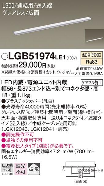 【法人様限定】パナソニック LGB51974LE1 LEDスリムライン照明 電源内蔵 温白色 拡散 グレアレス 広面 連結タイプ(逆入線) L900