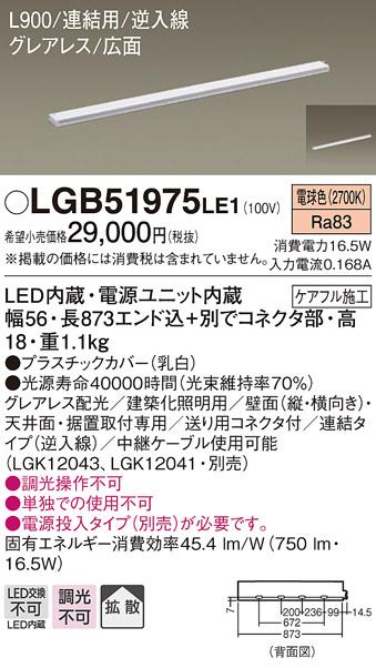 【法人様限定】パナソニック LGB51975LE1 LEDスリムライン照明 電源内蔵 電球色 拡散 グレアレス 広面 連結タイプ(逆入線) L900