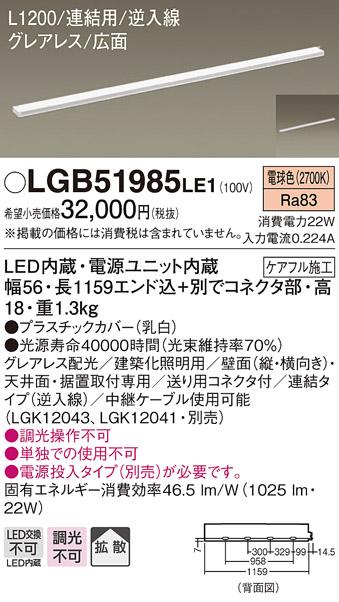 【法人様限定】パナソニック LGB51985LE1 LEDスリムライン照明 電源内蔵 電球色 拡散 グレアレス 広面 連結タイプ(逆入線) L1200