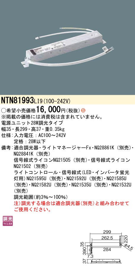 【法人様限定】パナソニック NTN81993LI9 電源ユニット 28W 調光