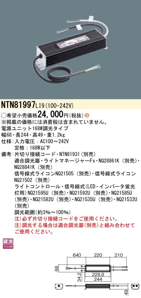 【法人様限定】パナソニック NTN81997LI9 電源ユニット 168W 調光