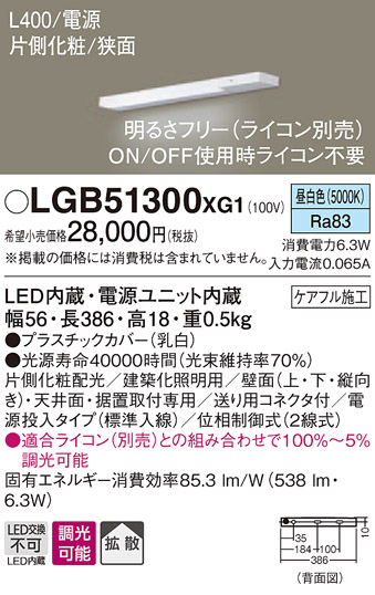 【法人様限定】パナソニック LGB51300XG1 LEDスリムライン照明 電源内蔵 昼白色 拡散 片側化粧 狭面 電源投入タイプ 調光 L400