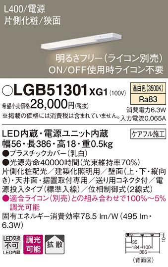 【法人様限定】パナソニック LGB51301XG1 LEDスリムライン照明 電源内蔵 温白色 拡散 片側化粧 狭面 電源投入タイプ 調光 L400