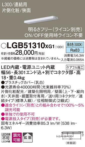 【法人様限定】パナソニック LGB51310XG1 LEDスリムライン照明 電源内蔵 昼白色 拡散 片側化粧 狭面 連結タイプ 調光 L300