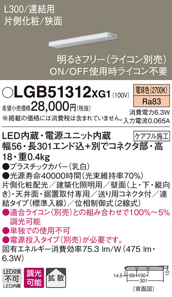【法人様限定】パナソニック LGB51312XG1 LEDスリムライン照明 電源内蔵 電球色 拡散 片側化粧 狭面 連結タイプ 調光 L300