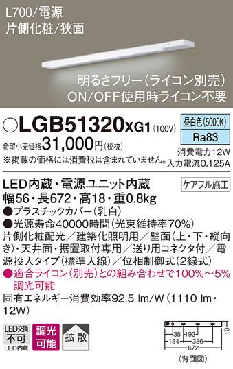 【法人様限定】パナソニック LGB51320XG1 LEDスリムライン照明 電源内蔵 昼白色 拡散 片側化粧 狭面 電源投入タイプ 調光 L700