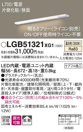 【法人様限定】パナソニック LGB51321XG1 LEDスリムライン照明 電源内蔵 温白色 拡散 片側化粧 狭面 電源投入タイプ 調光 L700