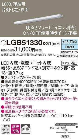 【法人様限定】パナソニック LGB51330XG1 LEDスリムライン照明 電源内蔵 昼白色 拡散 片側化粧 狭面 連結タイプ 調光 L600