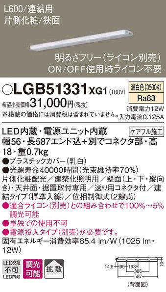 【法人様限定】パナソニック LGB51331XG1 LEDスリムライン照明 電源内蔵 温白色 拡散 片側化粧 狭面 連結タイプ 調光 L600