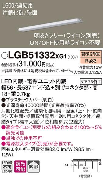 【法人様】パナソニック LGB51332XG1 LEDスリムライン照明 電源内蔵 電球色 拡散 片側化粧 狭面 連結タイプ 調光 L600:いーでん店