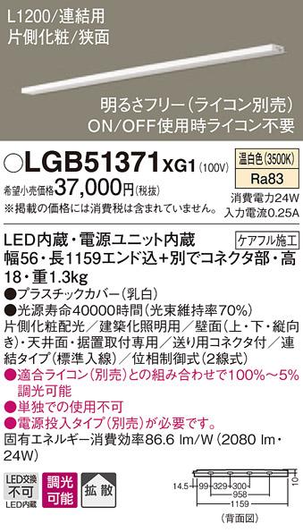 【法人様限定】パナソニック LGB51371XG1 LEDスリムライン照明 電源内蔵 温白色 拡散 片側化粧 狭面 連結タイプ 調光 L1200