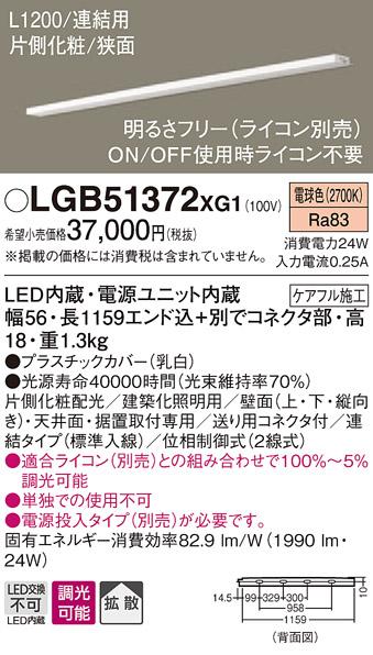 【法人様限定】パナソニック LGB51372XG1 LEDスリムライン照明 電源内蔵 電球色 拡散 片側化粧 狭面 連結タイプ 調光 L1200