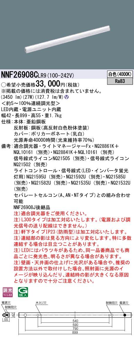 【法人様限定】パナソニック NNF26908CLR9 LEDシームレス建築部材照明器具 白色 連続調光型 L900タイプ