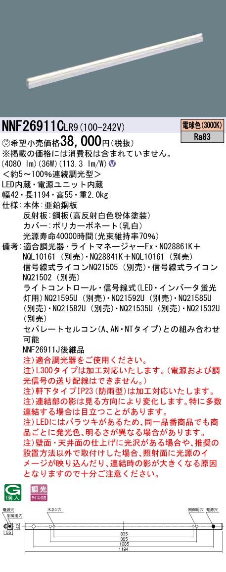 【法人様限定】パナソニック NNF26911CLR9 LEDシームレス建築部材照明器具 電球色 3000K 連続調光型 L1200タイプ【受注生産品】