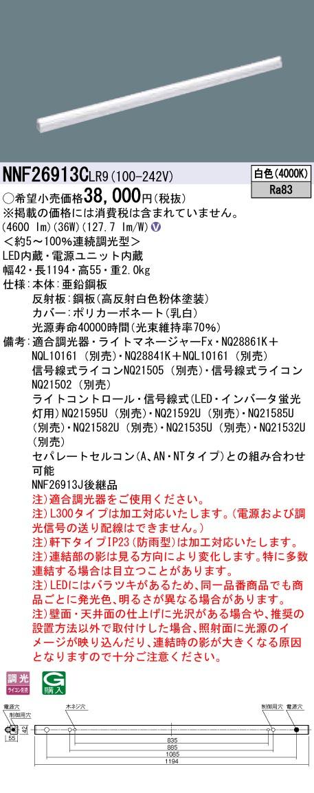 【法人様限定】パナソニック NNF26913CLR9 LEDシームレス建築部材照明器具 白色 連続調光型 L1200タイプ