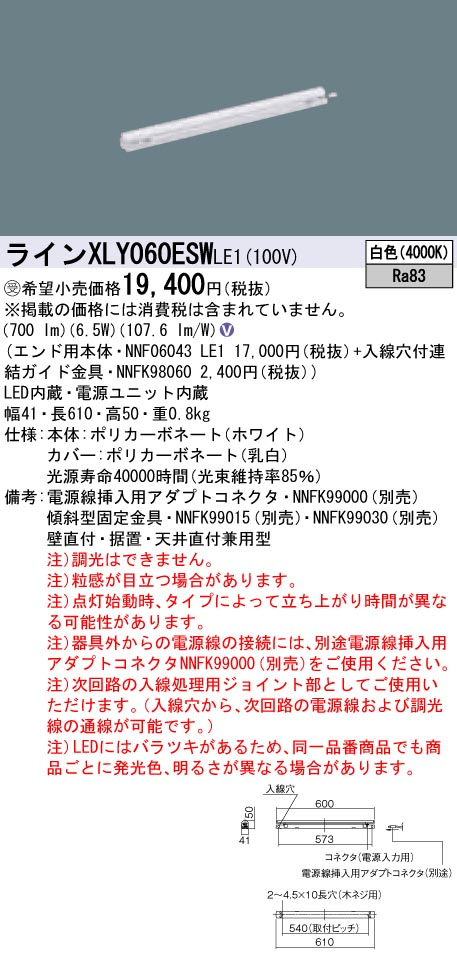 【法人様限定】パナソニック XLY060ESWLE1 LEDシームレス建築部材照明器具 白色 L600タイプ C-Slim【受注生産品】【NNF06043 LE1 + NNFK98060】