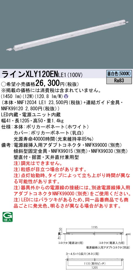 【法人様限定】パナソニック XLY120ENLE1 LEDシームレス建築部材照明器具 昼白色 L1200タイプ C-Slim 基本灯具【NNF12034 LE1 + NNFK99120】