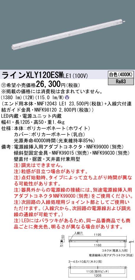 【法人様限定】パナソニック XLY120ESWLE1 LEDシームレス建築部材照明器具 白色 L1200タイプ C-Slim【受注生産品】【NNF12043 LE1 + NNFK98120】