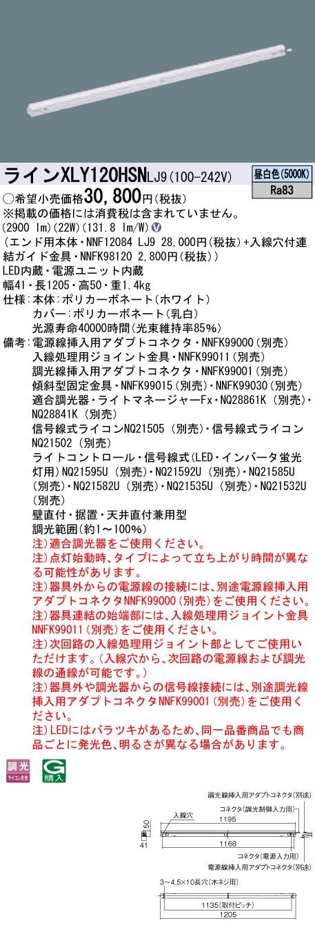 【法人様限定】パナソニック XLY120HSNLJ9 LEDシームレス建築部材照明器具 昼白色 調光 L1200タイプ C-Slim【NNF12084 LJ9 + NNFK98120】