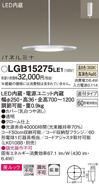 【法人様限定】パナソニック LGB15275LE1 LED小型ペンダント 温白色 美ルック 拡散タイプ 直付タイプ パネルミナ 60形