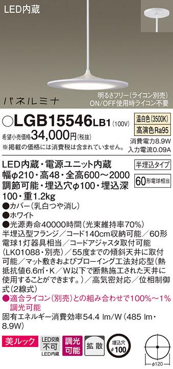 【法人様限定】パナソニック LGB15546LB1 LED小型ペンダント 温白色 美ルック 拡散タイプ 半埋込タイプ 調光 パネルミナ 60形