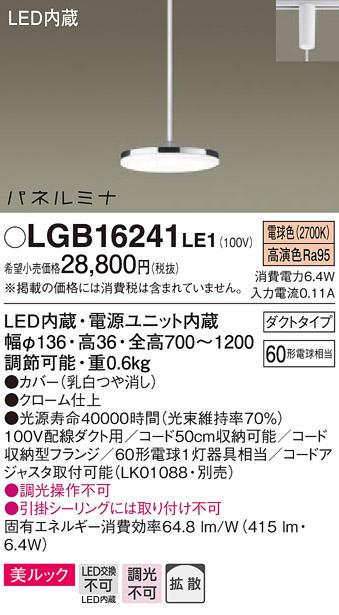 【法人様限定】パナソニック LGB16241LE1 LED小型ペンダント 電球色 美ルック 拡散タイプ ダクトタイプ パネルミナ 60形