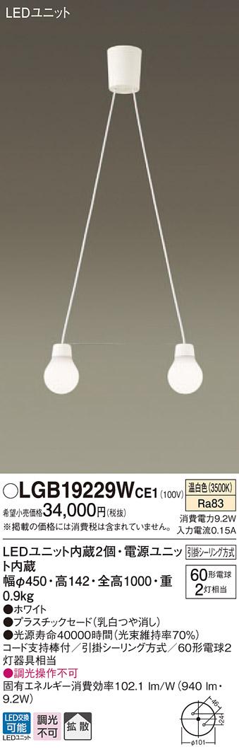 【法人様限定】パナソニック LGB19229WCE1 LEDペンダント 温白色 プラスチックセード 拡散タイプ 引掛シーリング方式