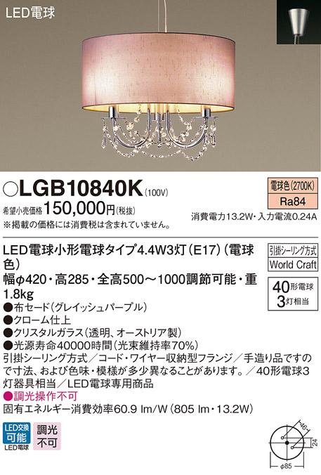 【法人様限定】パナソニック LGB10840K LEDペンダント ダイニング用 電球色 布セード方式 LUXEMONDE World Craft
