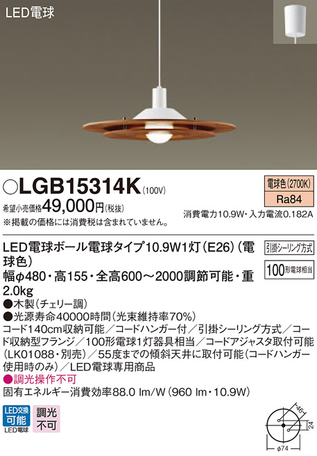 【法人様限定】パナソニック LGB15314K LEDペンダント ダイニング用 電球色 引掛シーリング方式