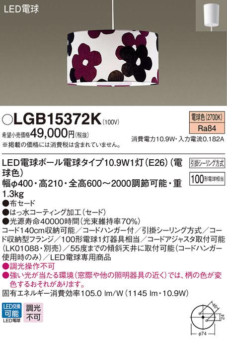 【法人様限定】パナソニック LGB15372K LEDペンダント ダイニング用 電球色 布セード 引掛シーリング方式